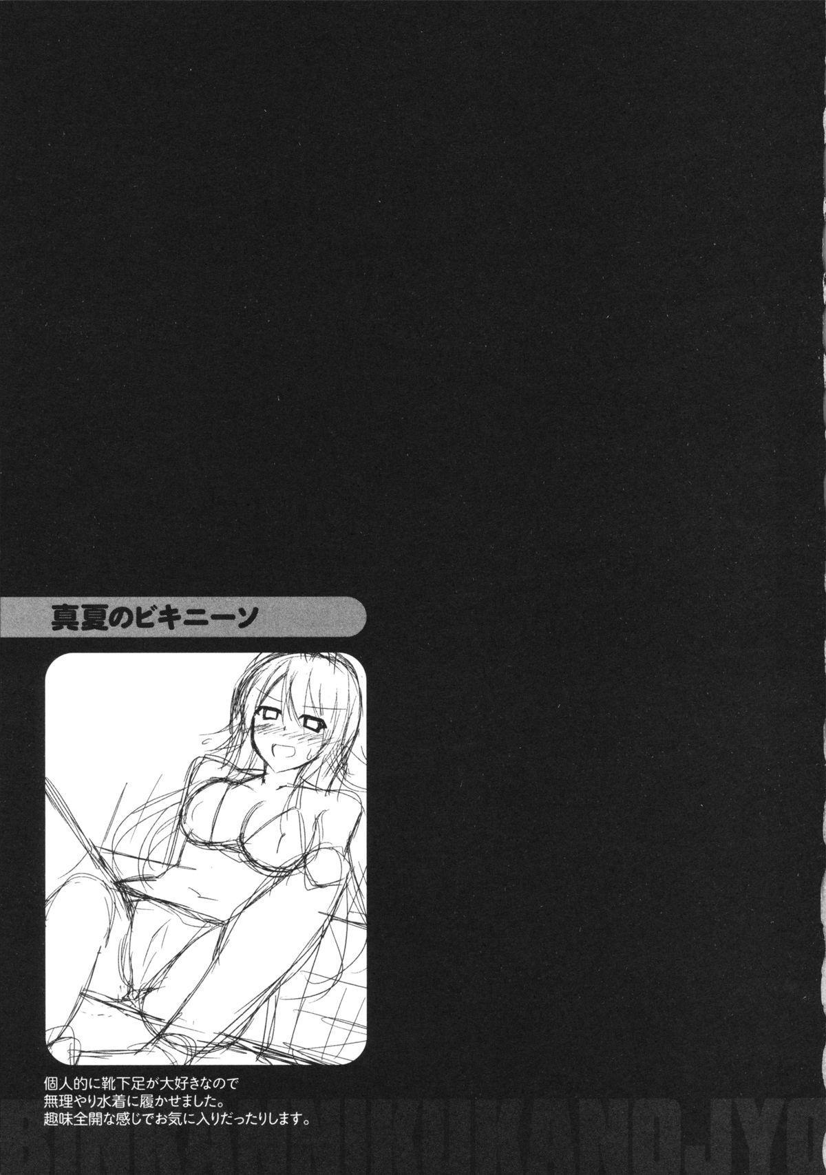 Binkan Niku Kanojyo 14