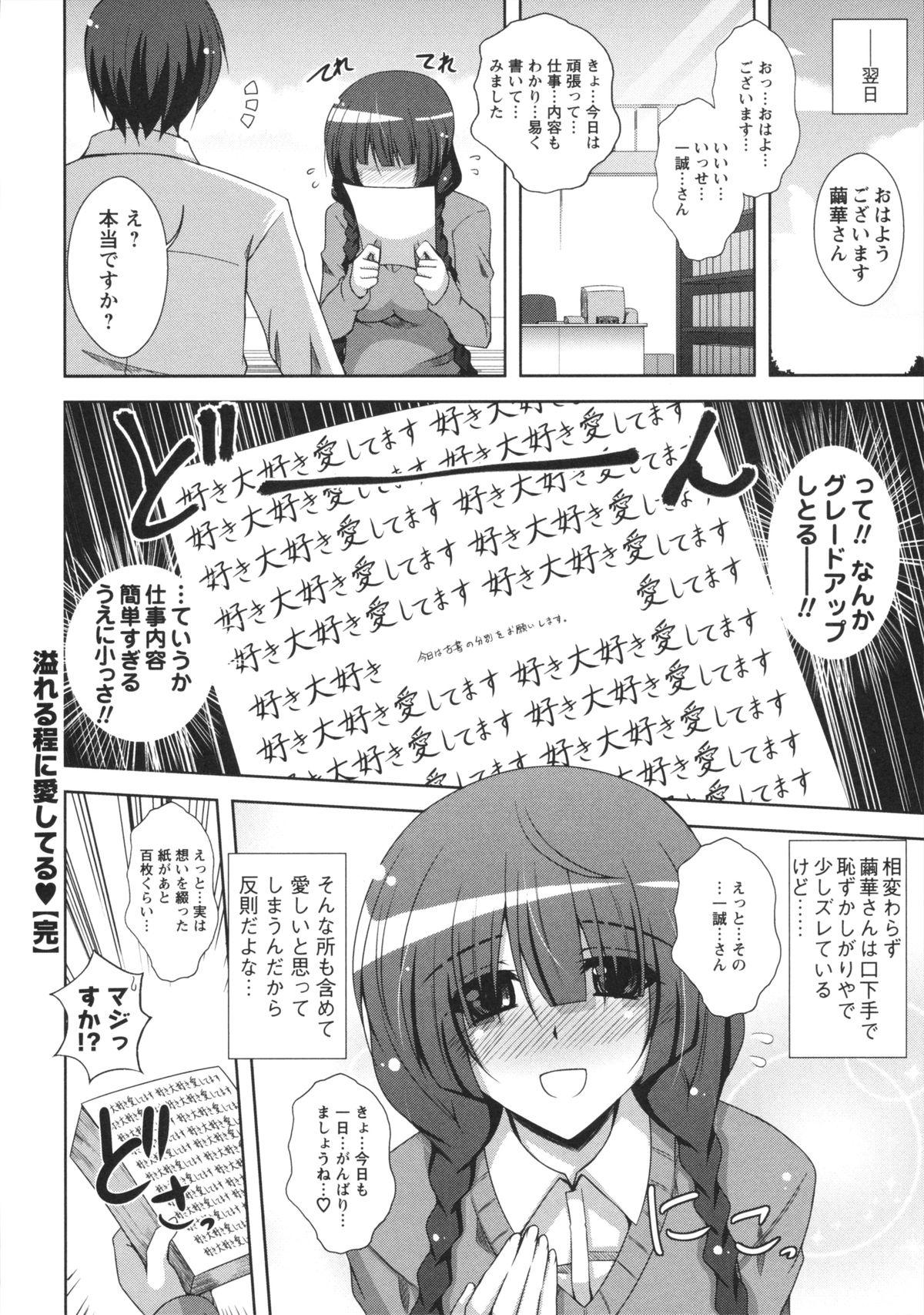 Binkan Niku Kanojyo 161
