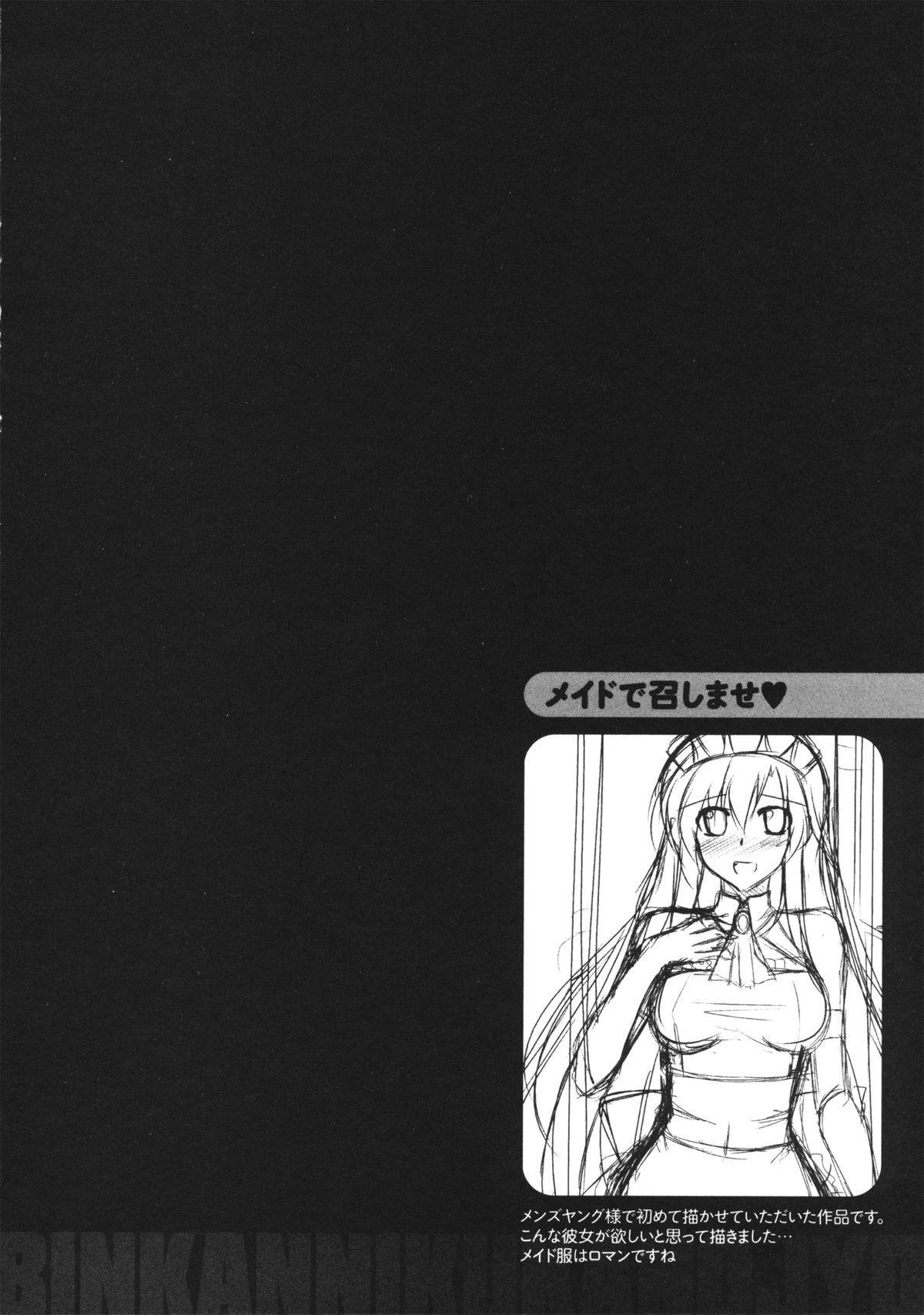 Binkan Niku Kanojyo 183