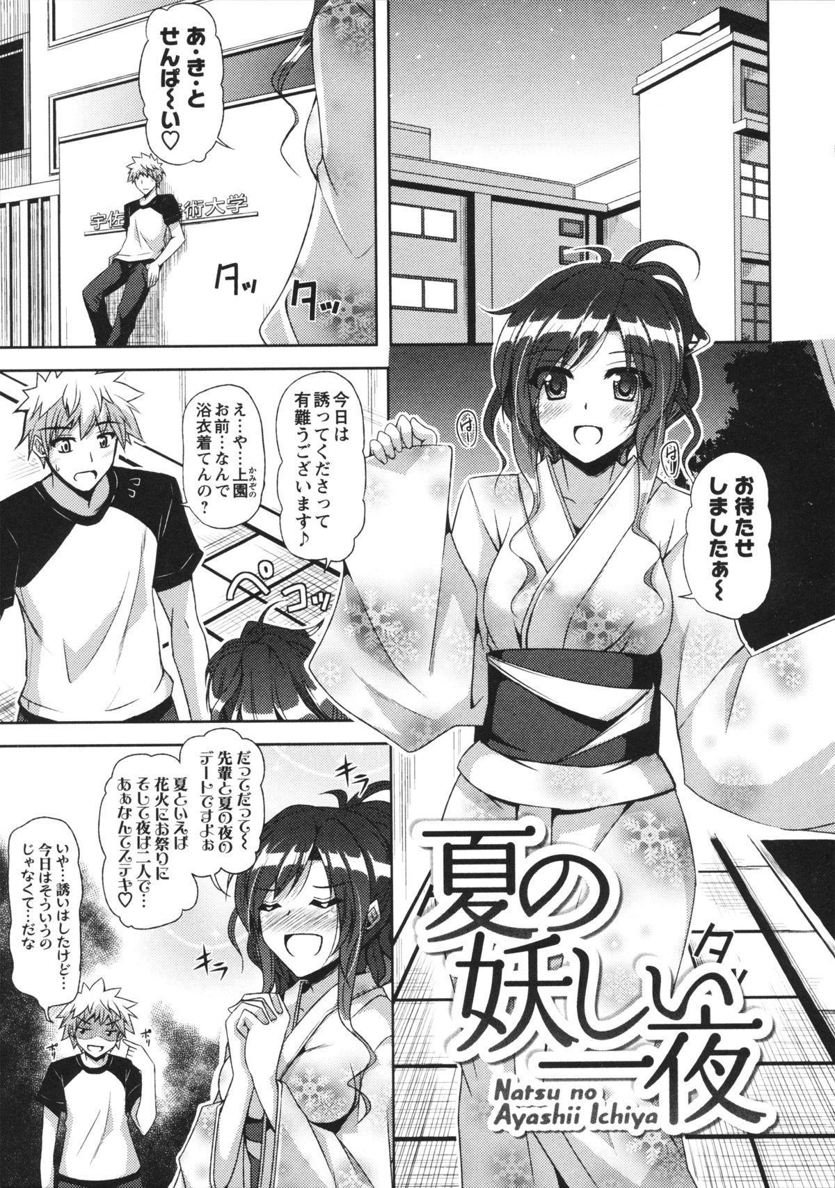 Binkan Niku Kanojyo 36