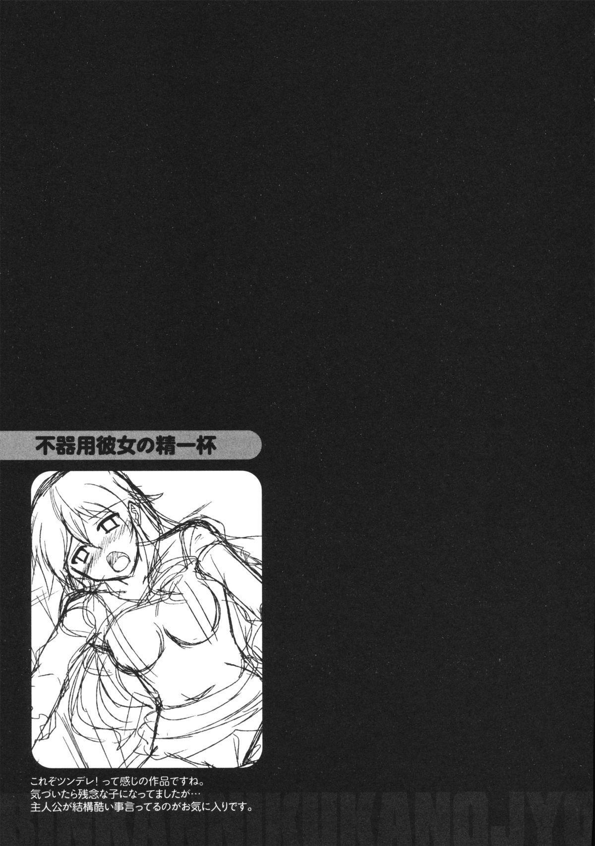 Binkan Niku Kanojyo 98