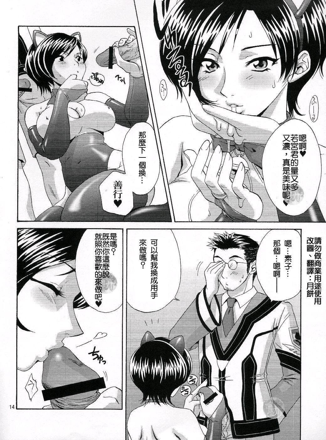 Hakudakueki Gensou Gang Bang March 12