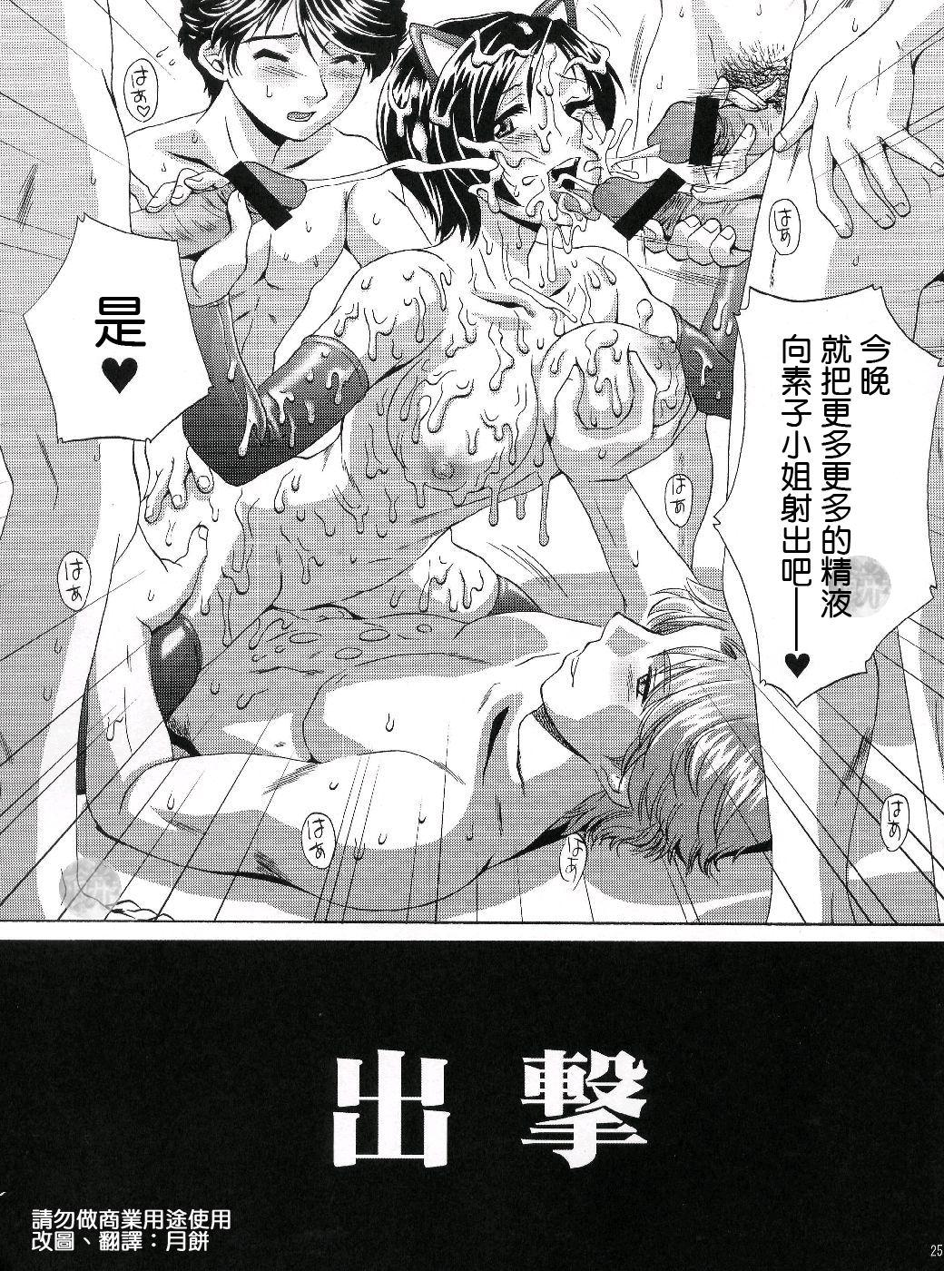 Hakudakueki Gensou Gang Bang March 23