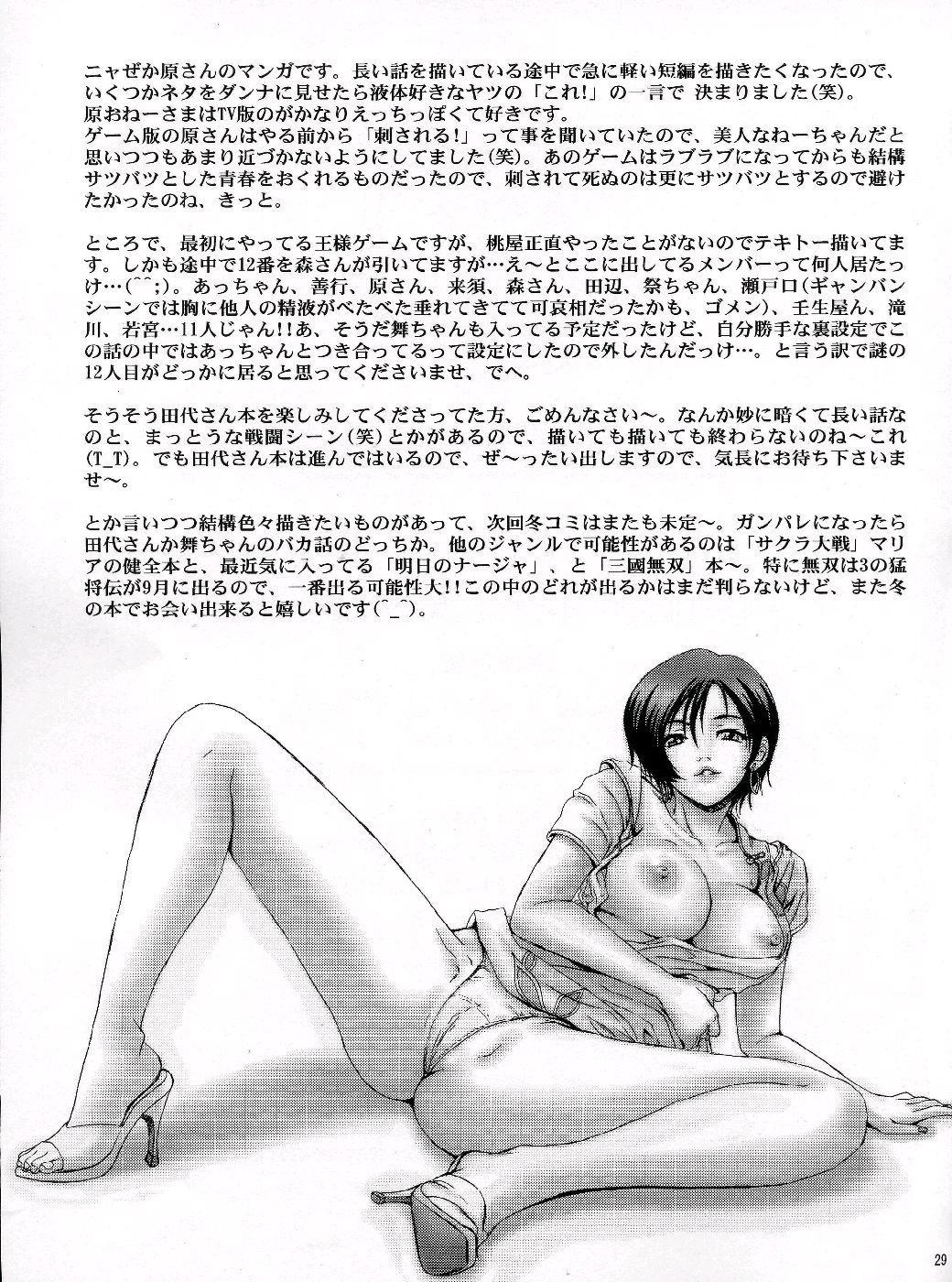 Hakudakueki Gensou Gang Bang March 27