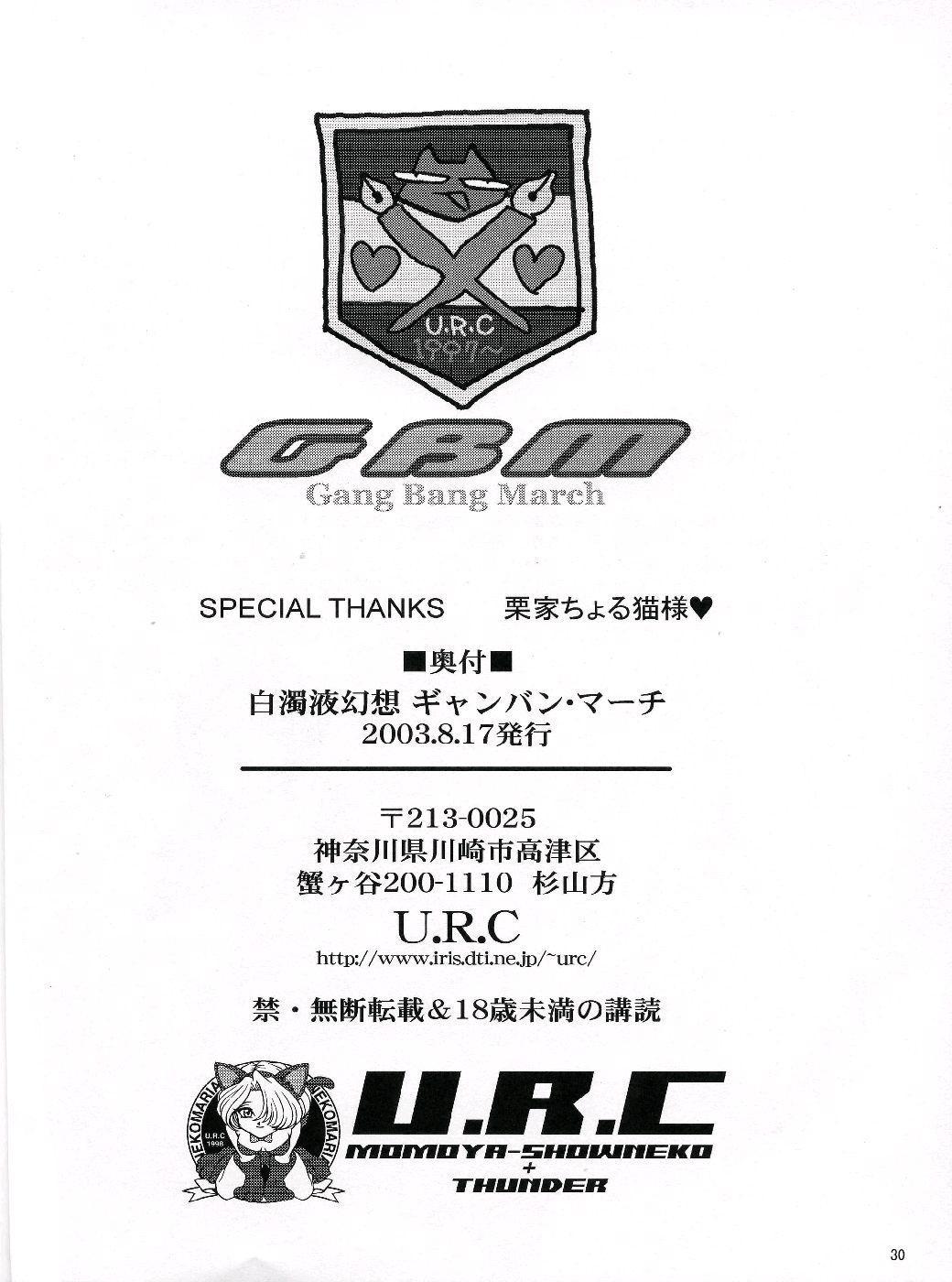 Hakudakueki Gensou Gang Bang March 28