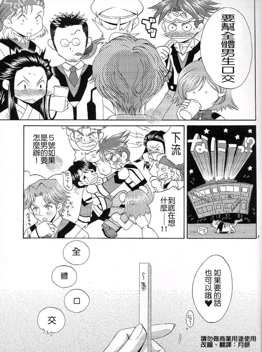 Hakudakueki Gensou Gang Bang March 7