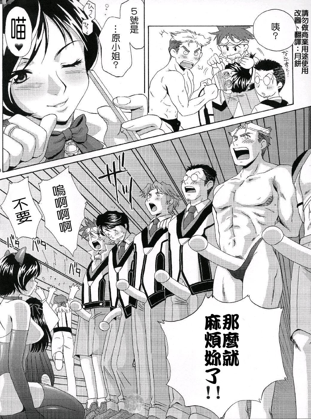 Hakudakueki Gensou Gang Bang March 8