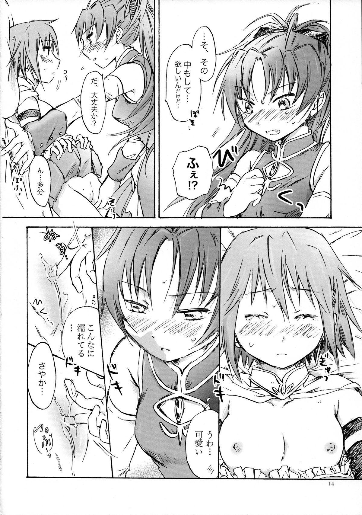 Kimi ga Hohoemu Yume wo Mita 12