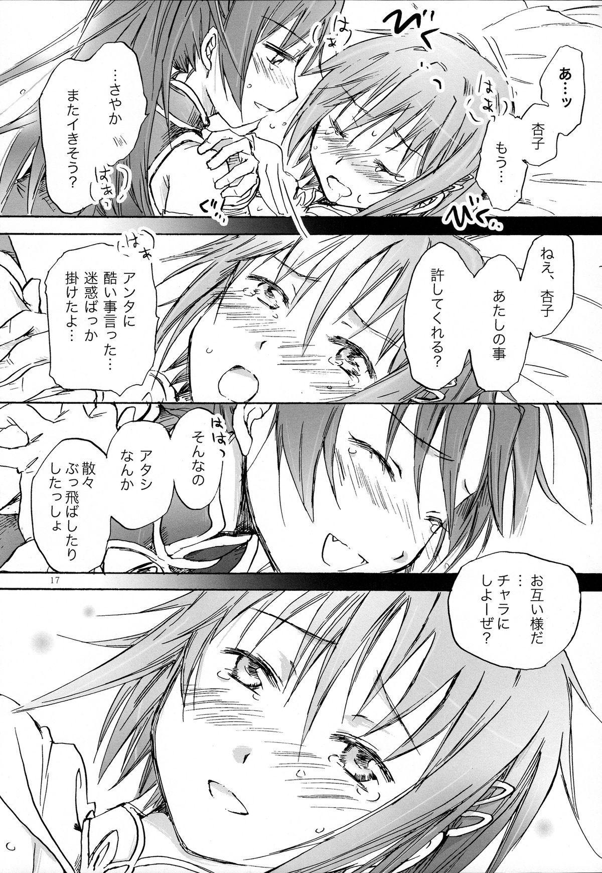 Kimi ga Hohoemu Yume wo Mita 15