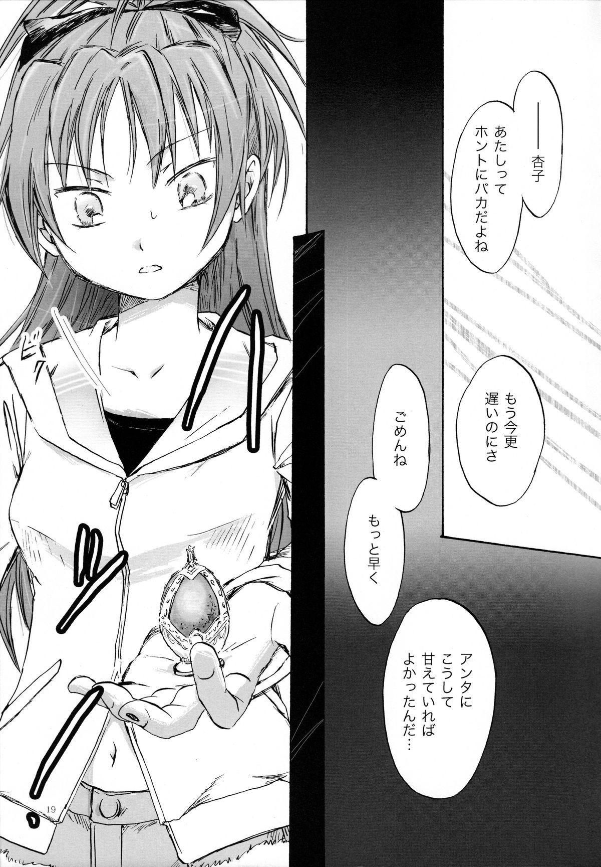 Kimi ga Hohoemu Yume wo Mita 17