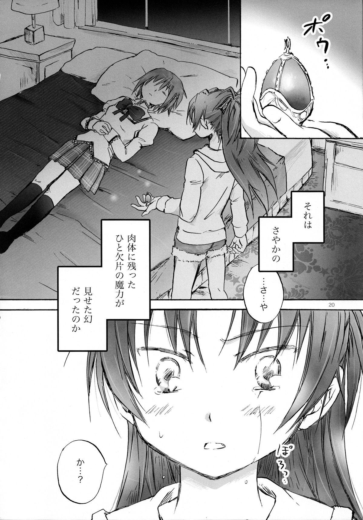 Kimi ga Hohoemu Yume wo Mita 18