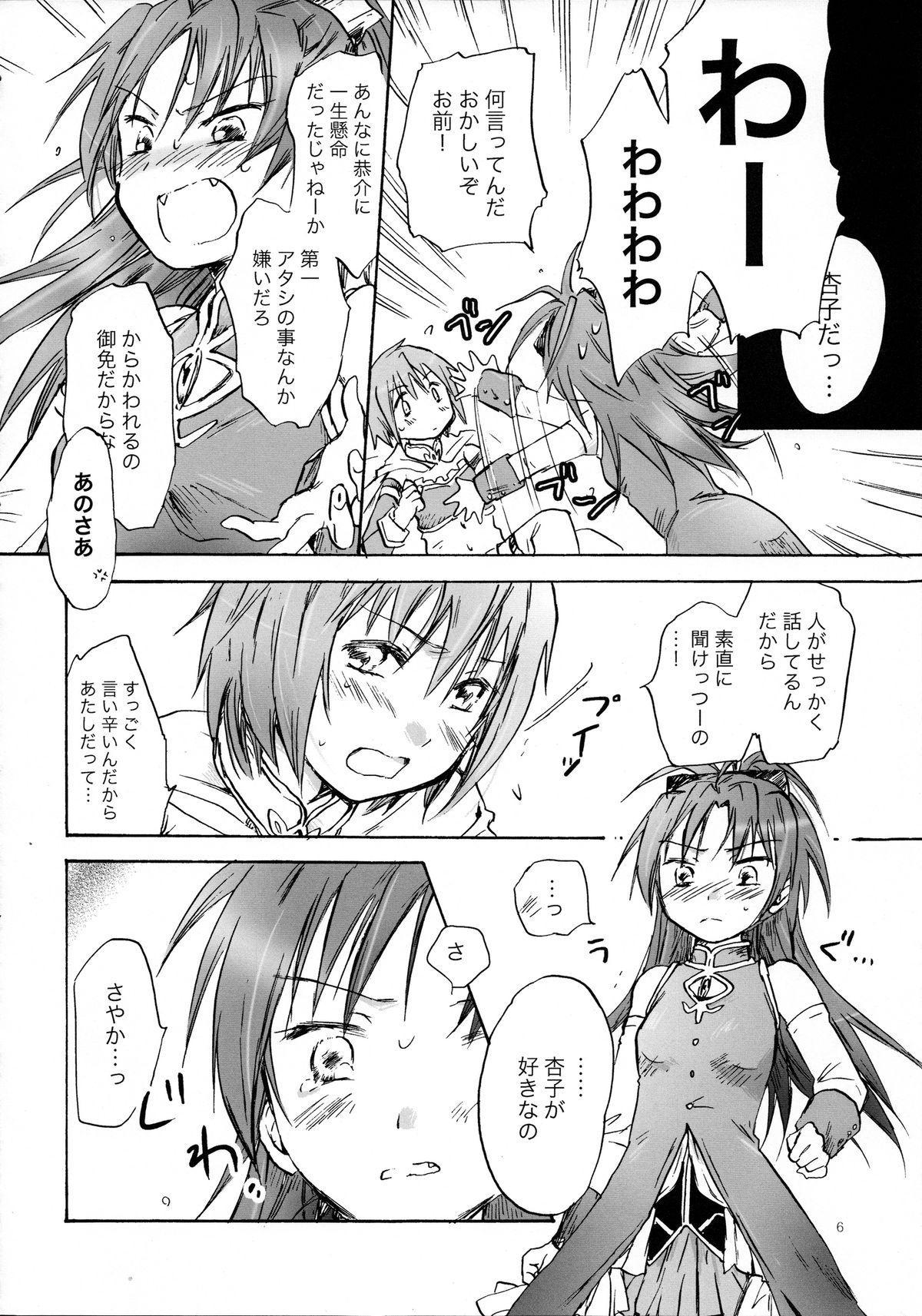 Kimi ga Hohoemu Yume wo Mita 4