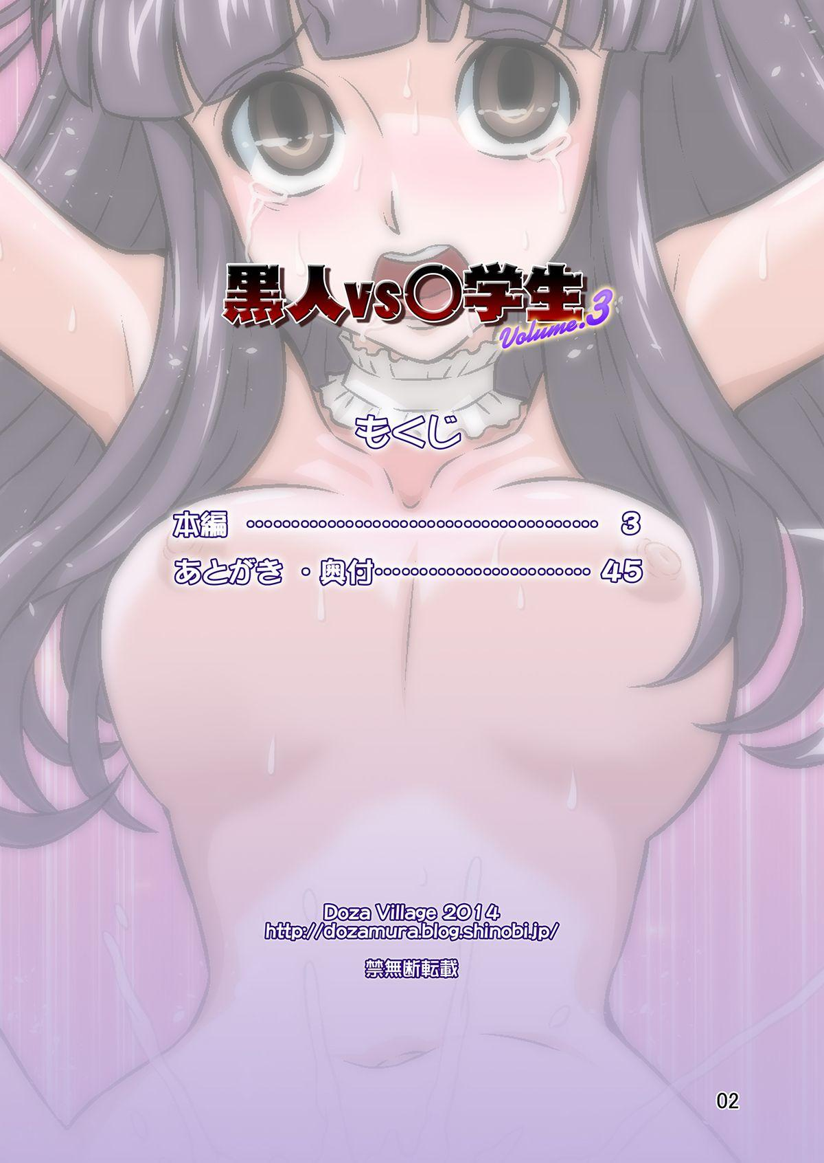 Kokujin VS Shougakusei Vol. 3 1