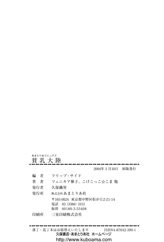 Hinnyuu Vol 25 - Hinnyuu Tairiku 158