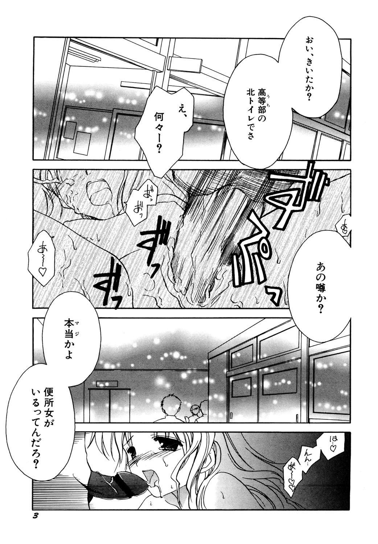 Hinnyuu Vol 25 - Hinnyuu Tairiku 3