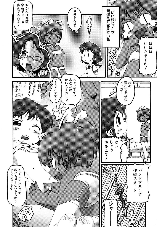 Hinnyuu Vol 25 - Hinnyuu Tairiku 54