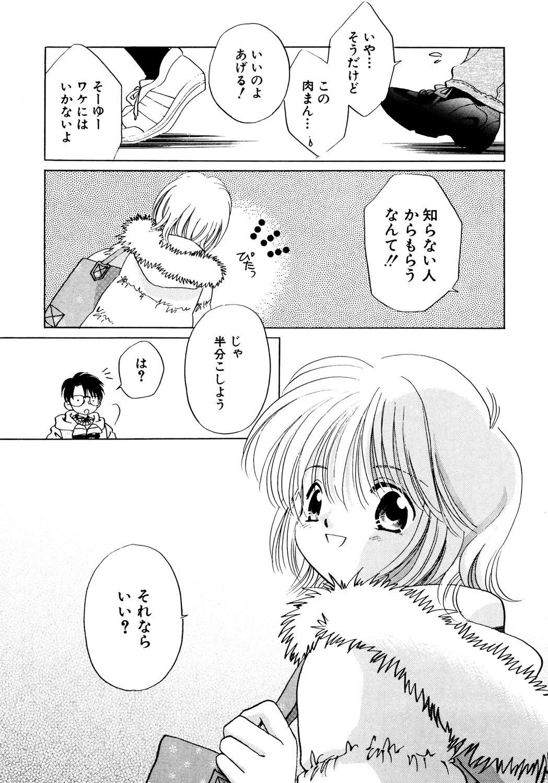 Hinnyuu Vol 25 - Hinnyuu Tairiku 77