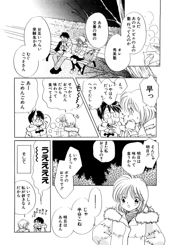 Hinnyuu Vol 25 - Hinnyuu Tairiku 78