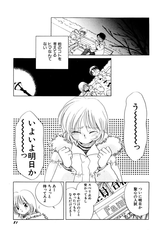 Hinnyuu Vol 25 - Hinnyuu Tairiku 81