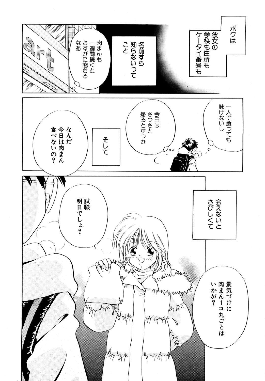 Hinnyuu Vol 25 - Hinnyuu Tairiku 84