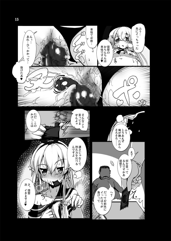 [vyowolf (vyo)] Zekamashi - Shimakaze-chan ni Semerarete Shibori Torareru Hon - (Kantai Collection) [Digital] 14