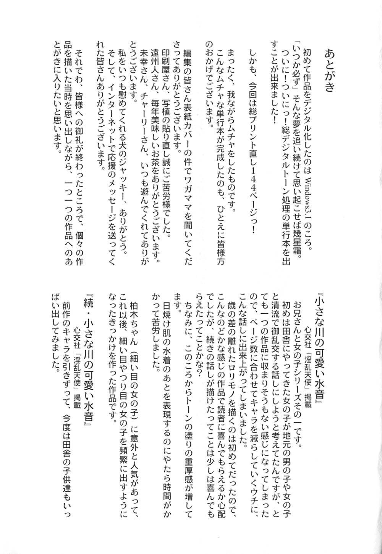 Koneko Genki!! 167