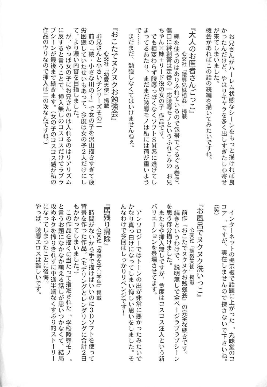 Koneko Genki!! 168