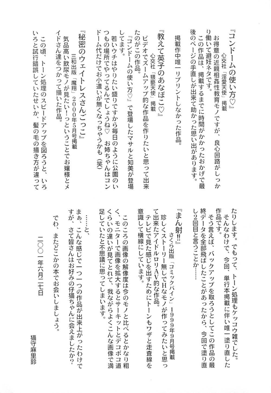 Koneko Genki!! 169