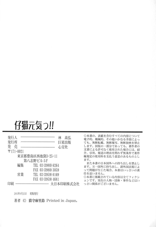Koneko Genki!! 170