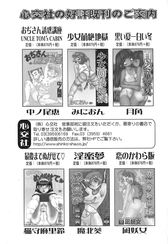 Koneko Genki!! 171