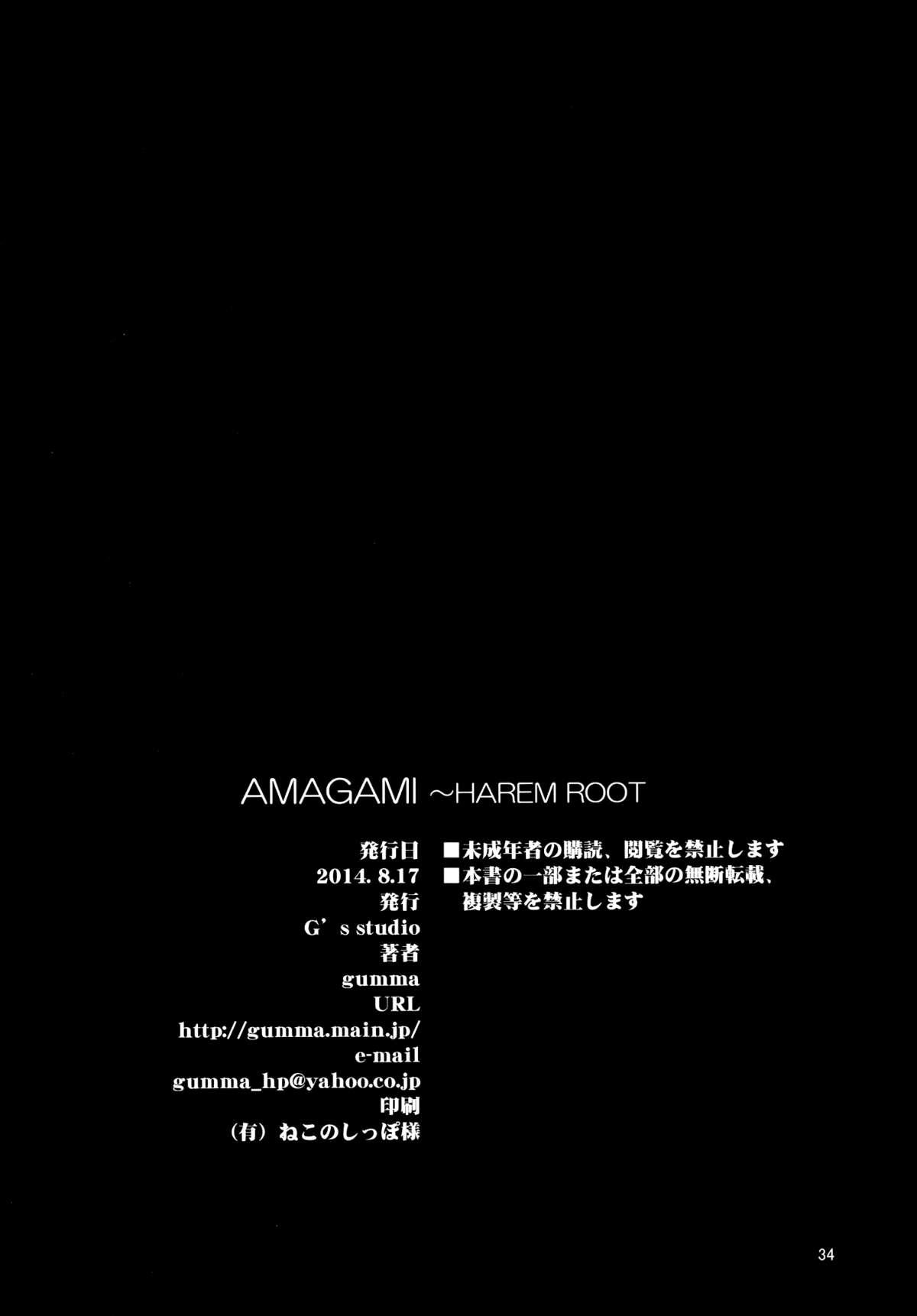 AMAGAMI ~HAREM ROOT 33