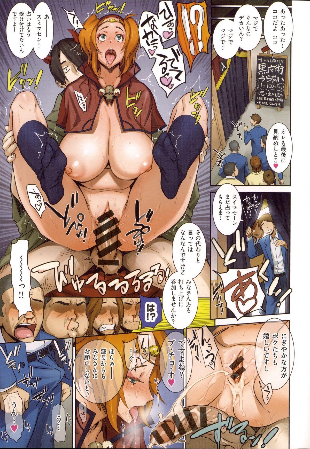 Mucchiri Sukebe 14