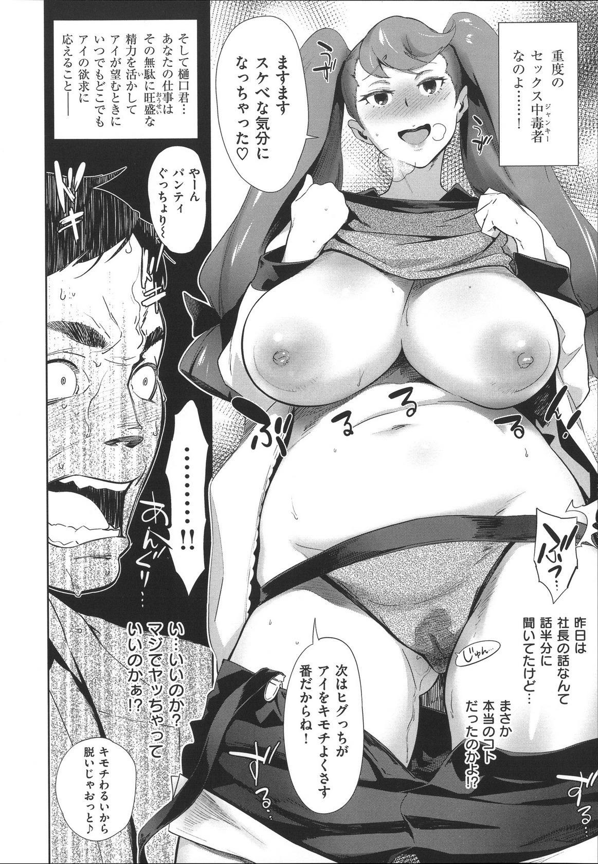 Mucchiri Sukebe 27
