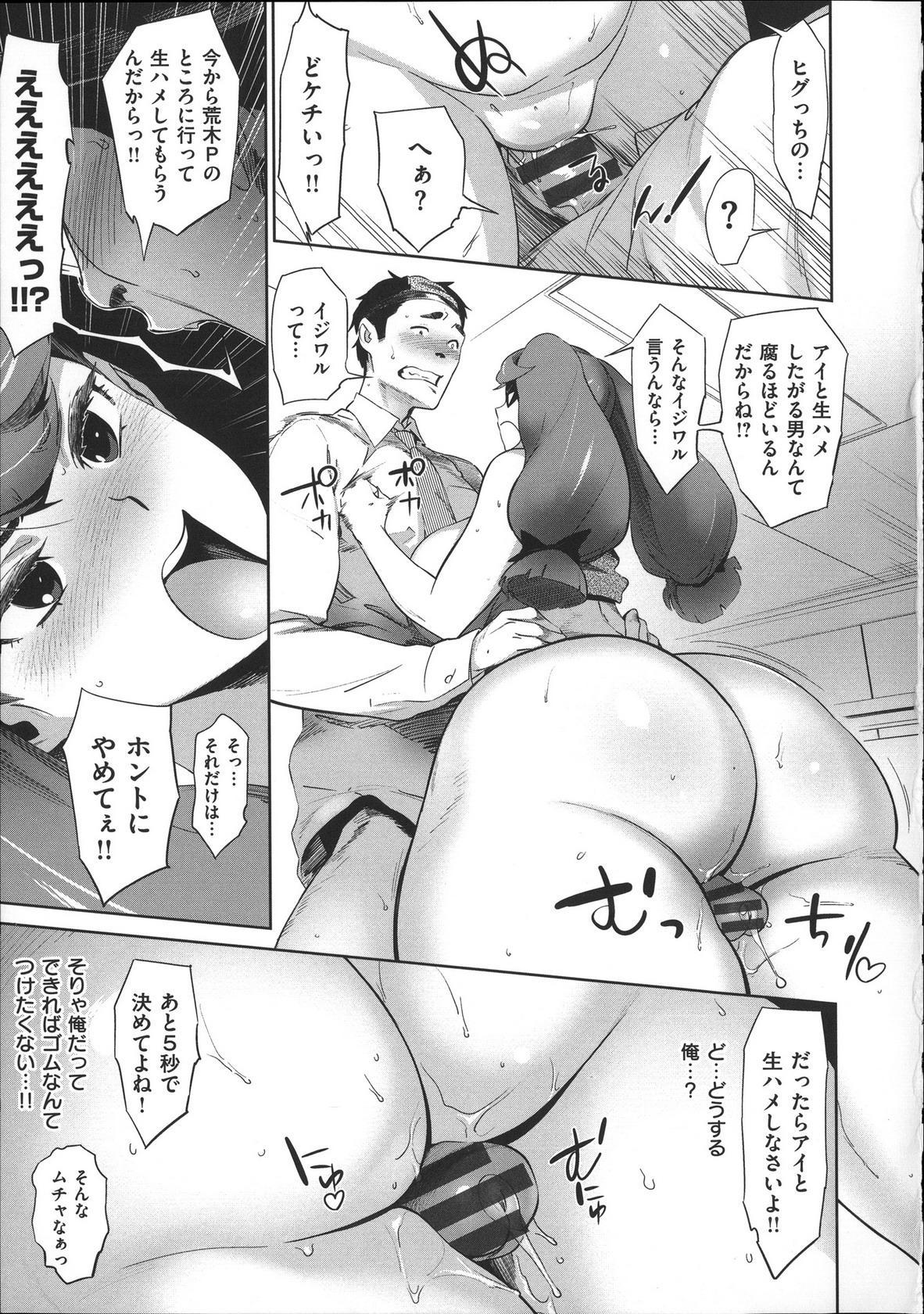 Mucchiri Sukebe 30