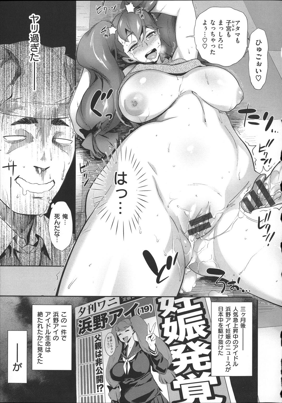 Mucchiri Sukebe 40