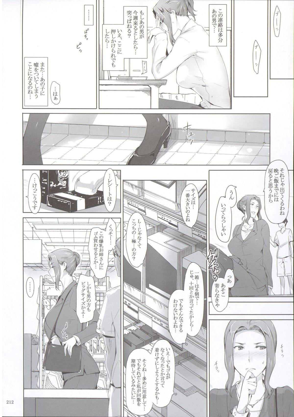 (C86) [MTSP (Jin)] Tachibana-san-chi no Dansei Jijou Matome Ban [Incomplete] 10