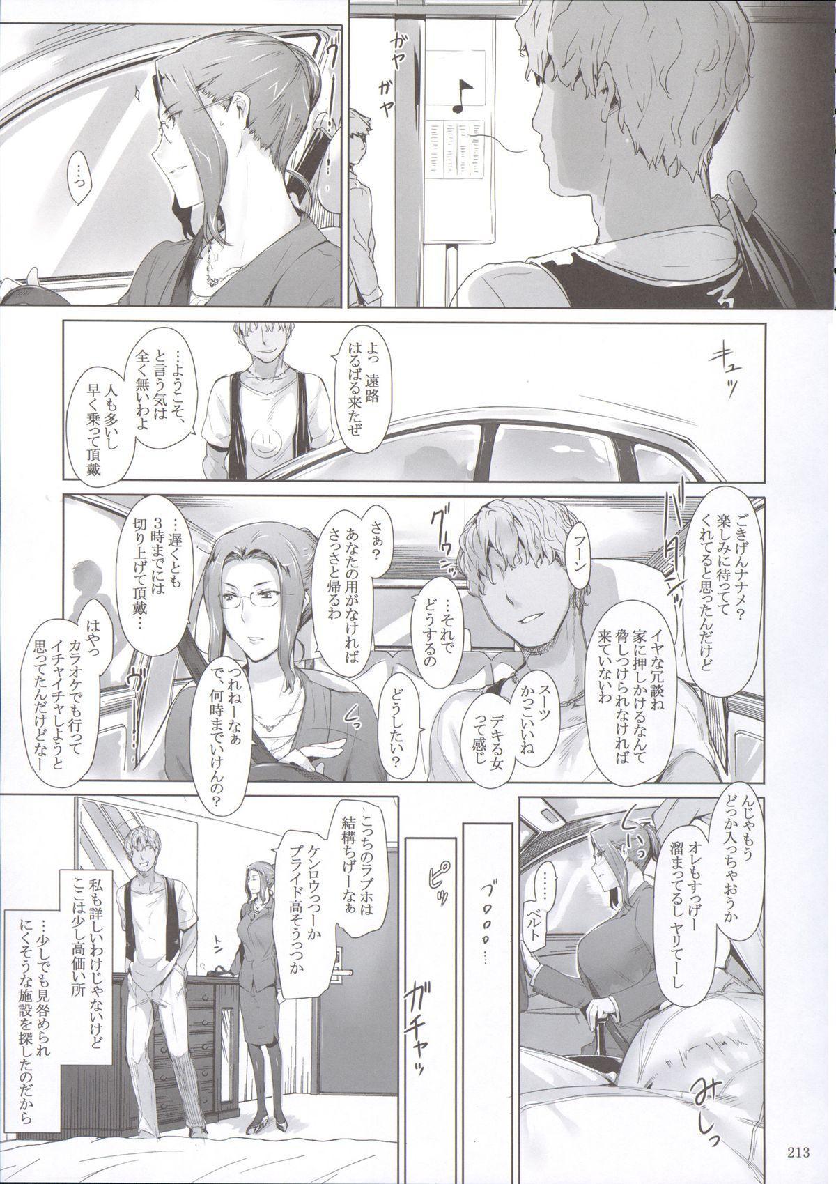 (C86) [MTSP (Jin)] Tachibana-san-chi no Dansei Jijou Matome Ban [Incomplete] 11