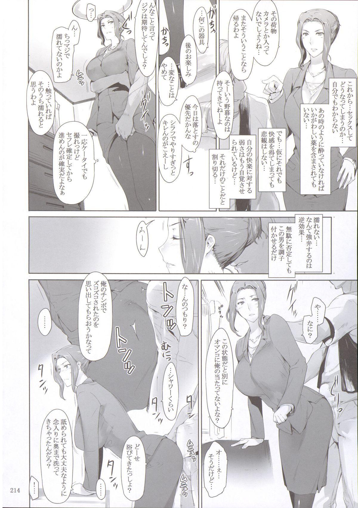 (C86) [MTSP (Jin)] Tachibana-san-chi no Dansei Jijou Matome Ban [Incomplete] 12