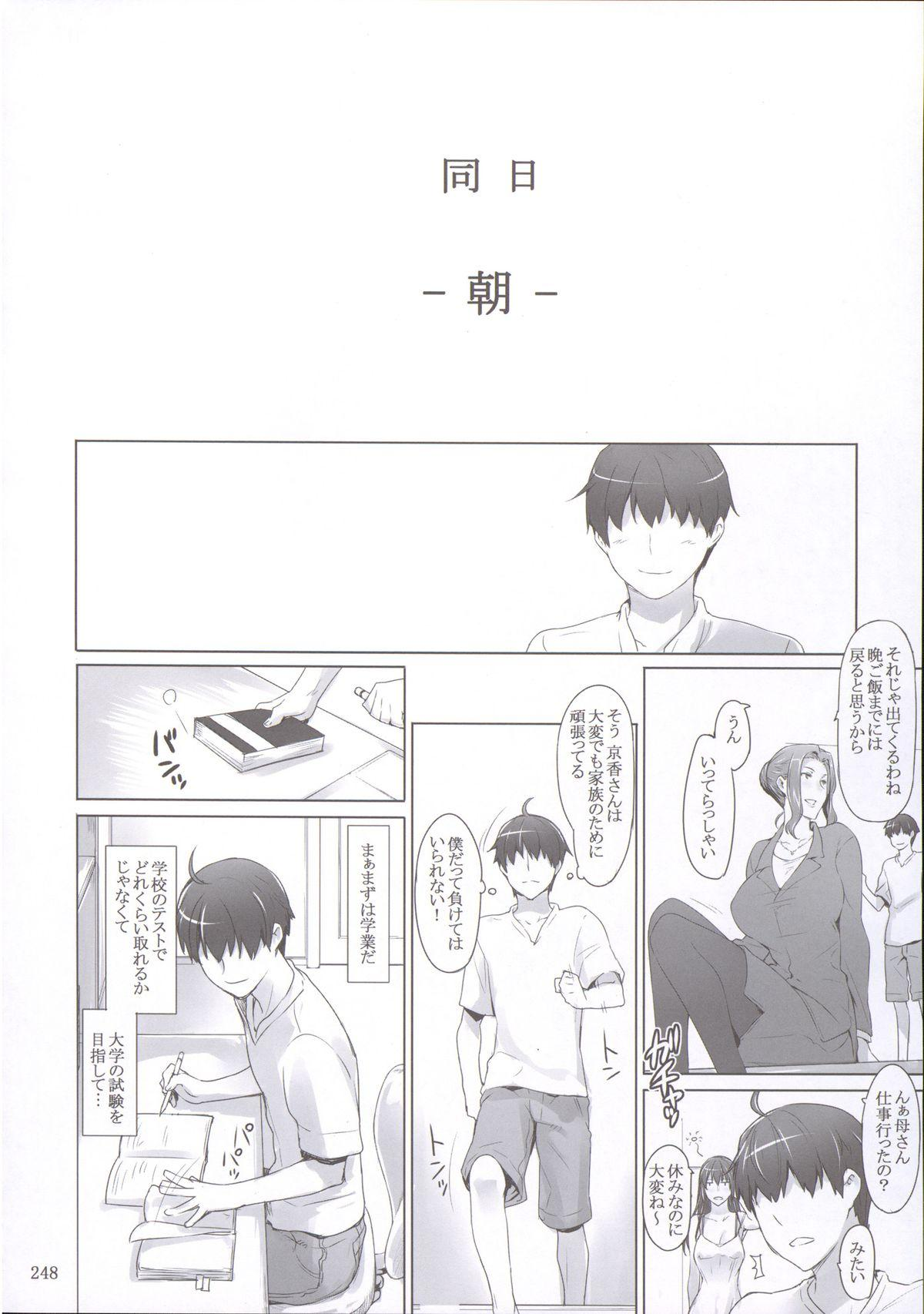 (C86) [MTSP (Jin)] Tachibana-san-chi no Dansei Jijou Matome Ban [Incomplete] 46