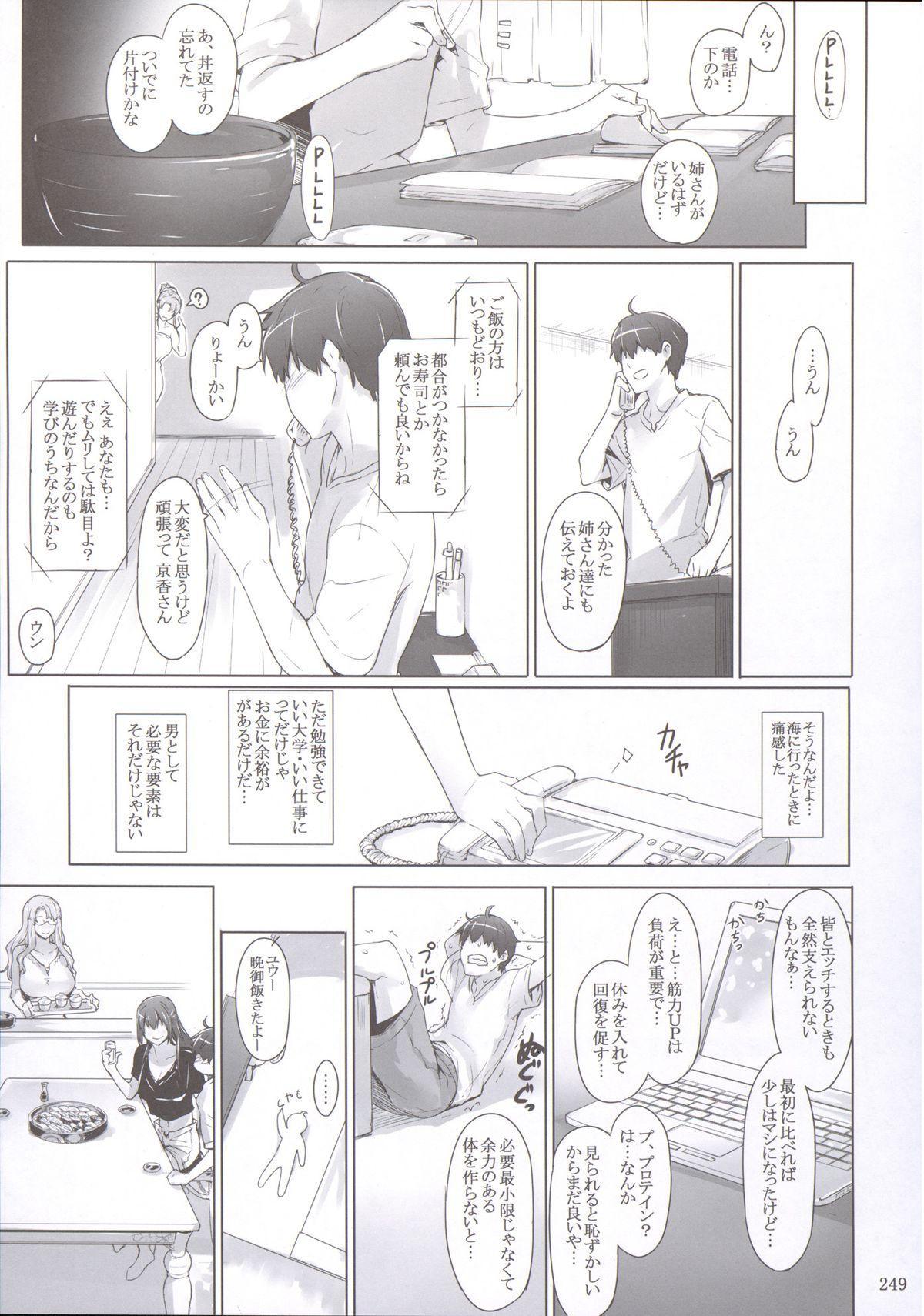 (C86) [MTSP (Jin)] Tachibana-san-chi no Dansei Jijou Matome Ban [Incomplete] 47