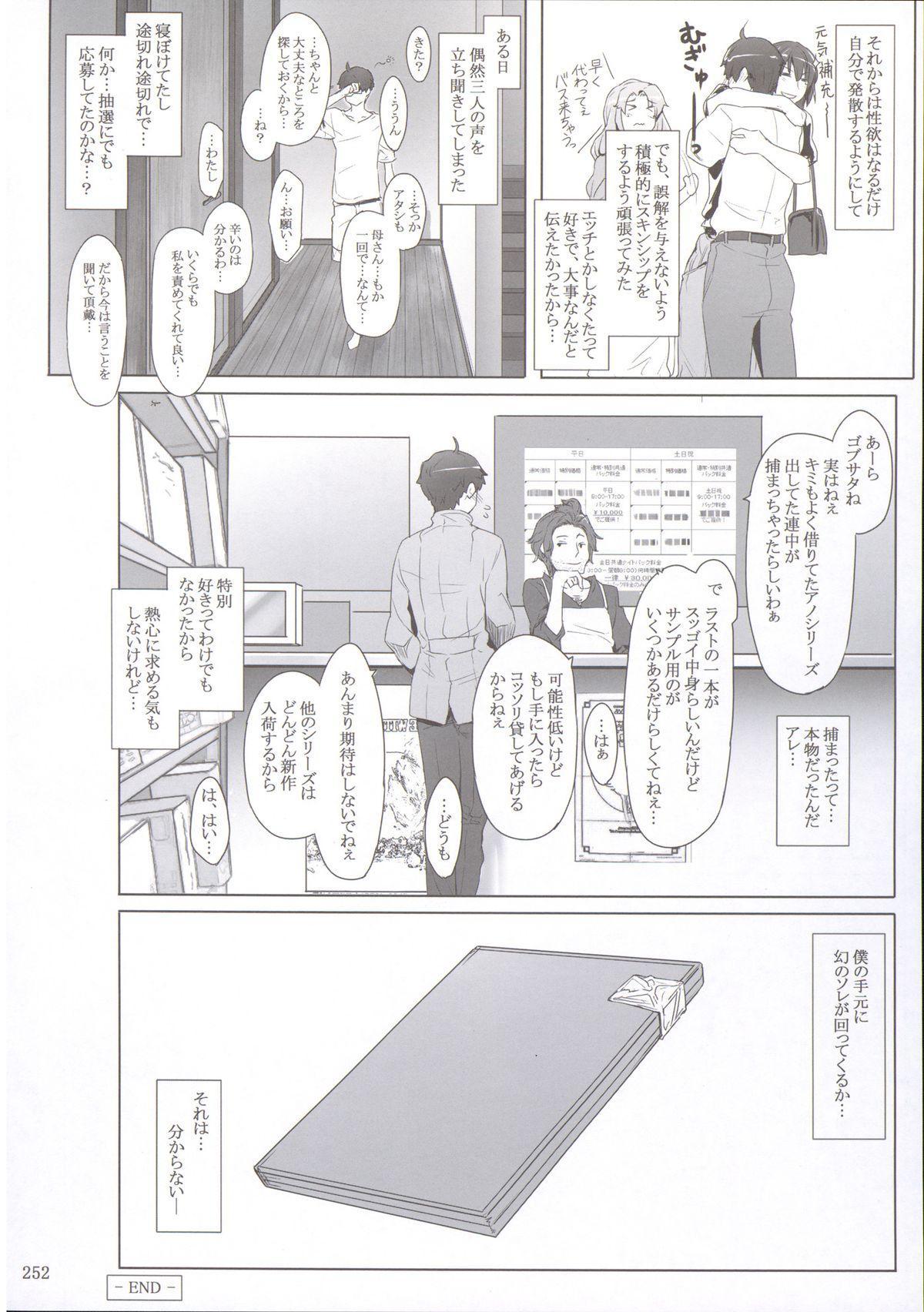 (C86) [MTSP (Jin)] Tachibana-san-chi no Dansei Jijou Matome Ban [Incomplete] 50