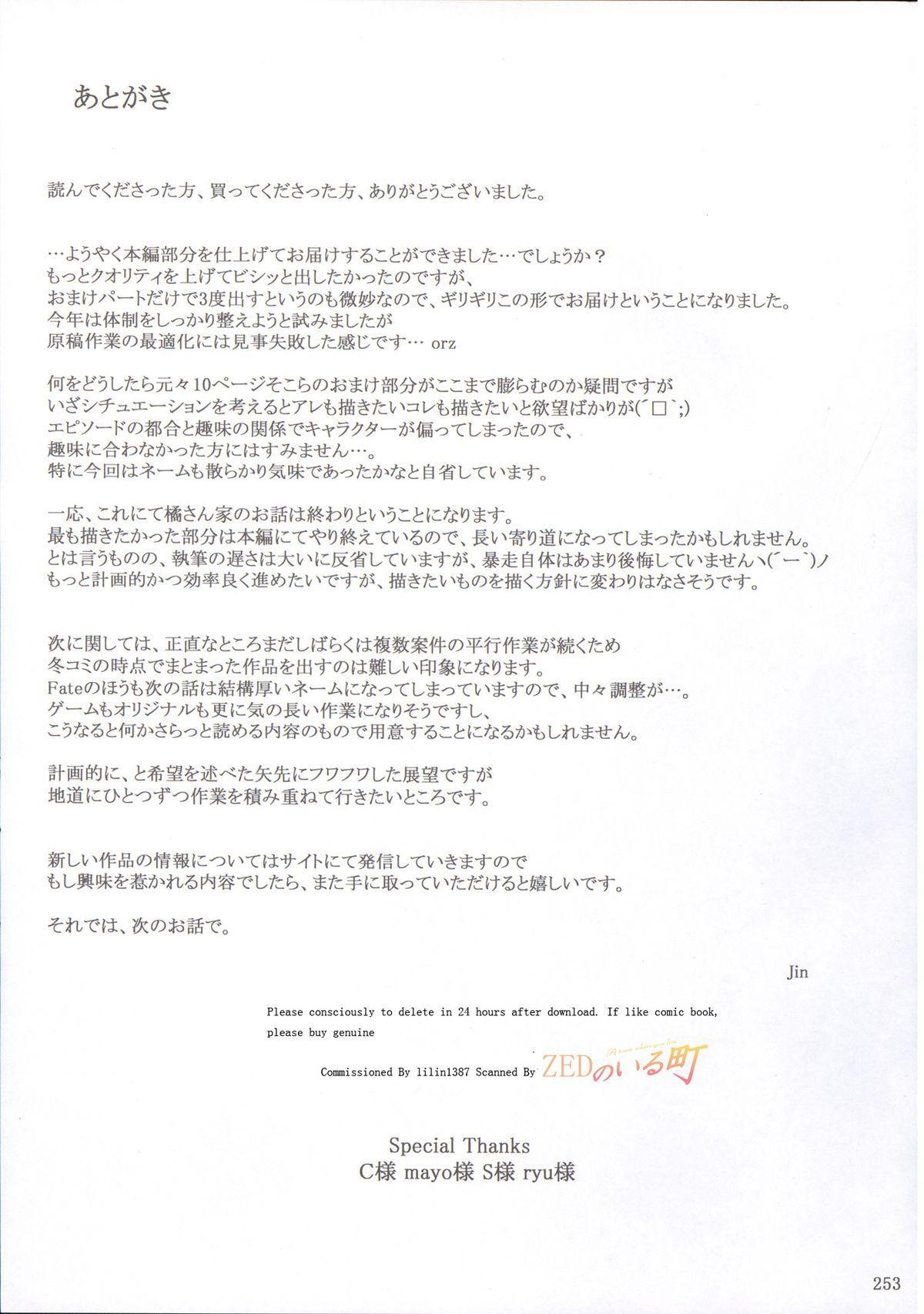 (C86) [MTSP (Jin)] Tachibana-san-chi no Dansei Jijou Matome Ban [Incomplete] 51