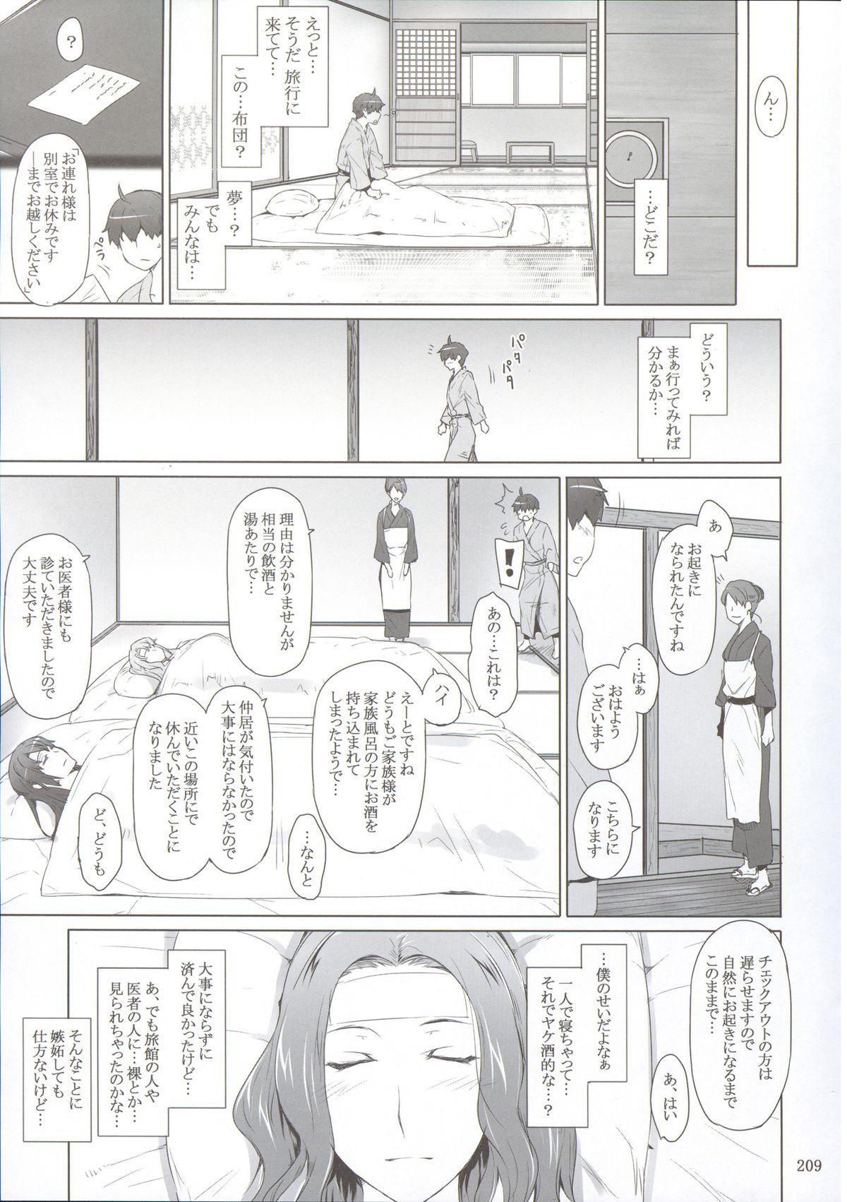 (C86) [MTSP (Jin)] Tachibana-san-chi no Dansei Jijou Matome Ban [Incomplete] 7