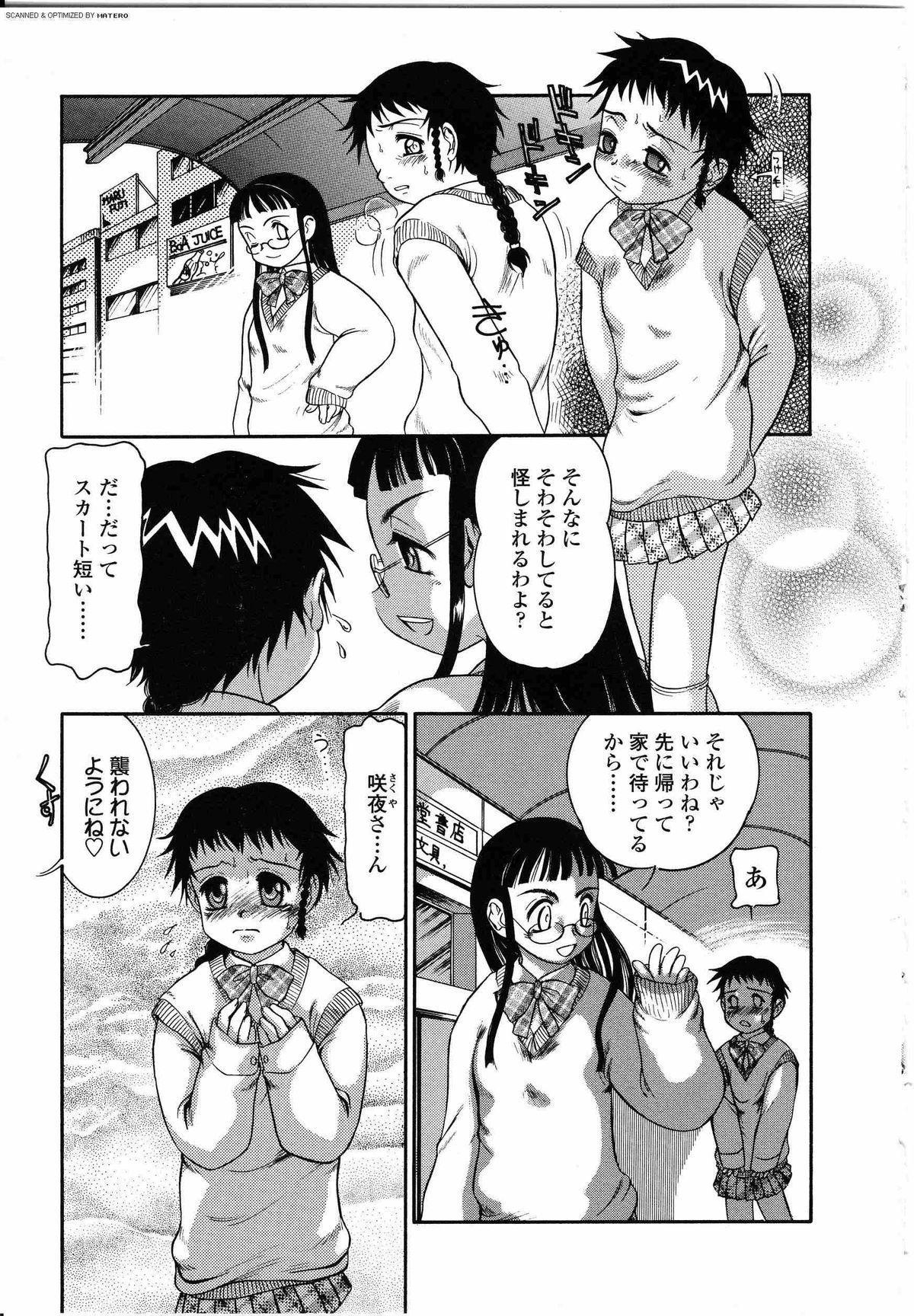 Futanarikko LOVE 8 121