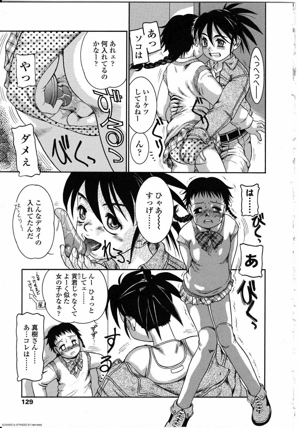 Futanarikko LOVE 8 125