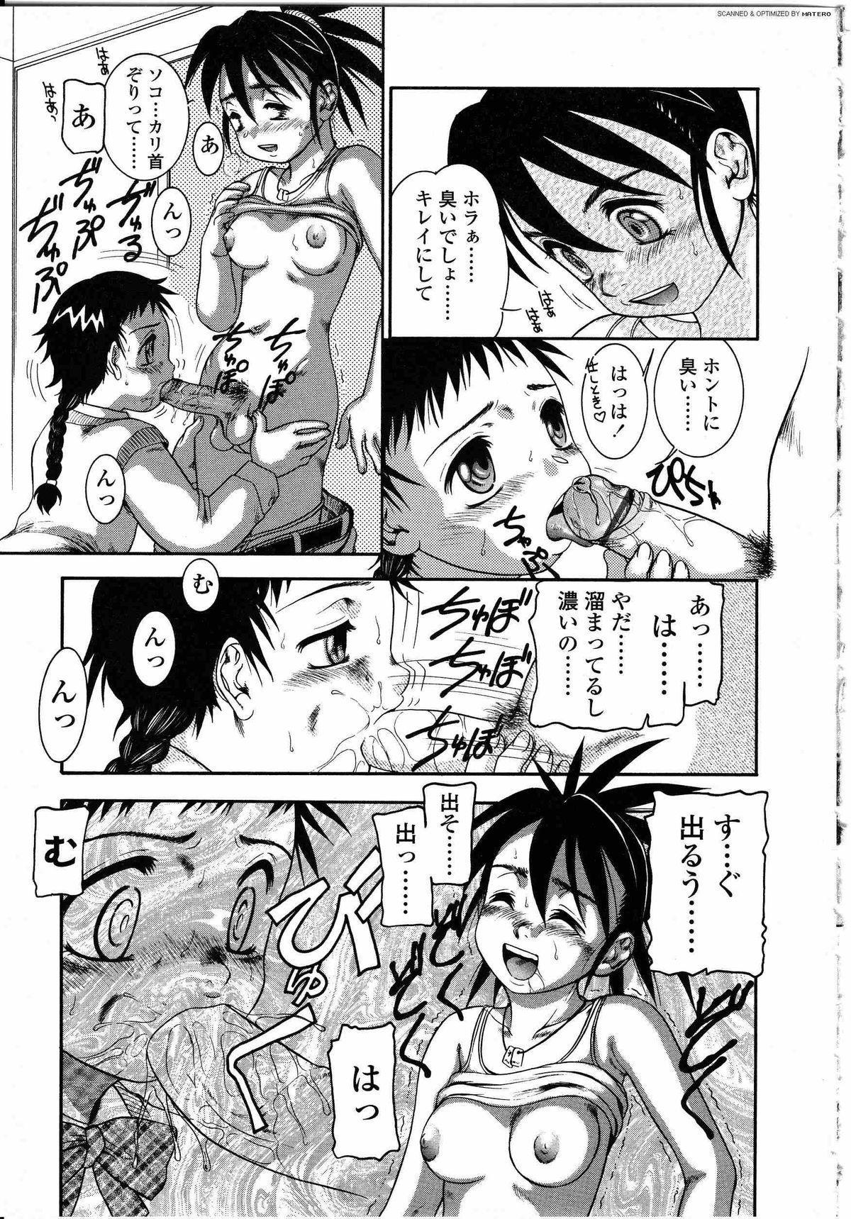 Futanarikko LOVE 8 127