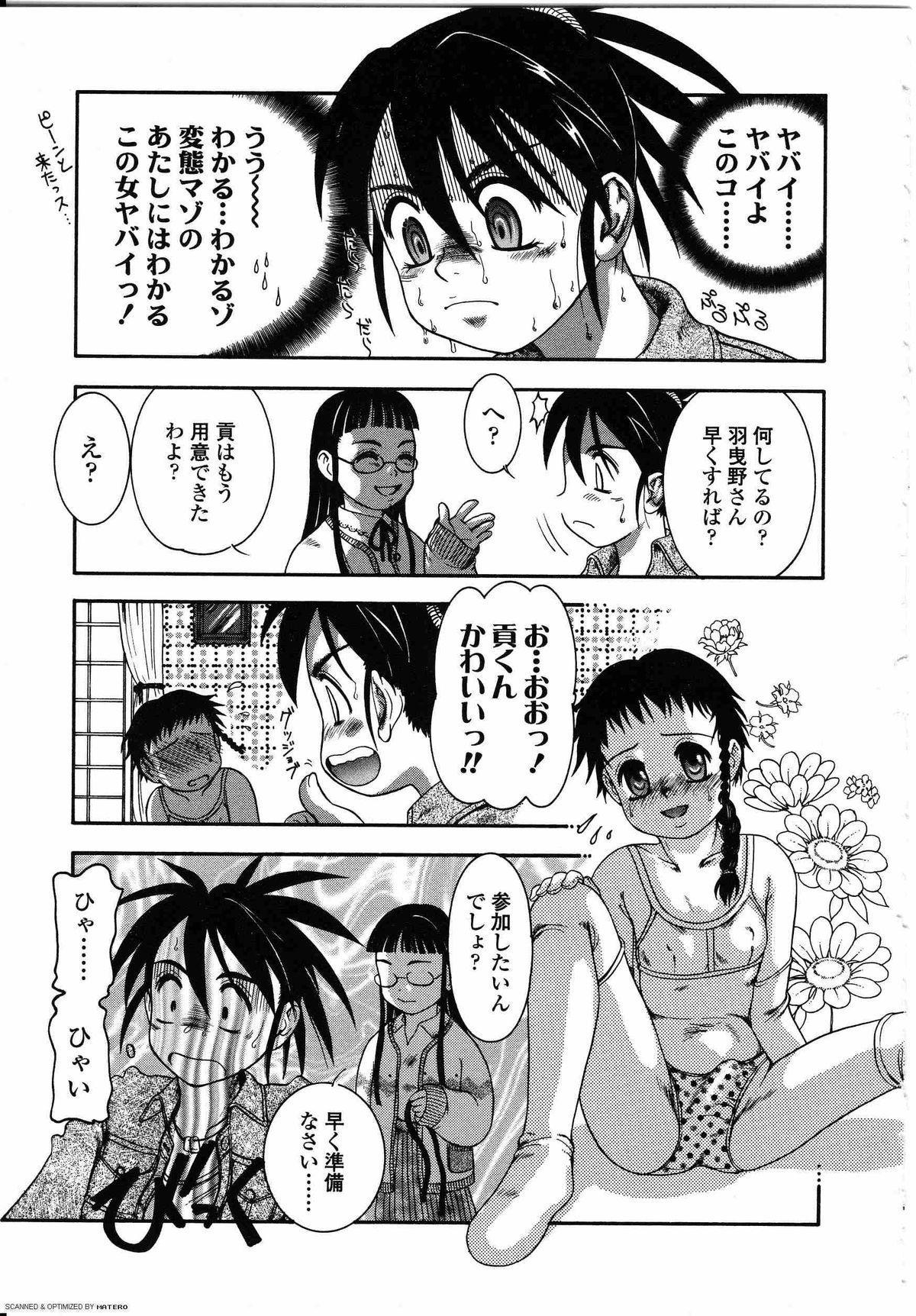 Futanarikko LOVE 8 131