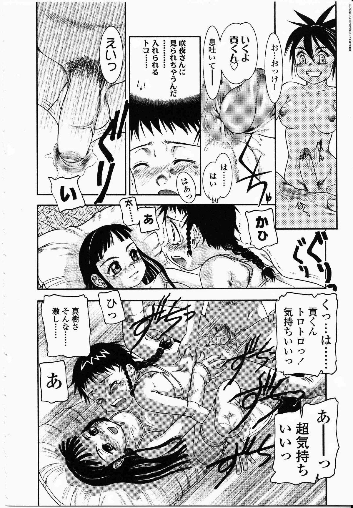 Futanarikko LOVE 8 140