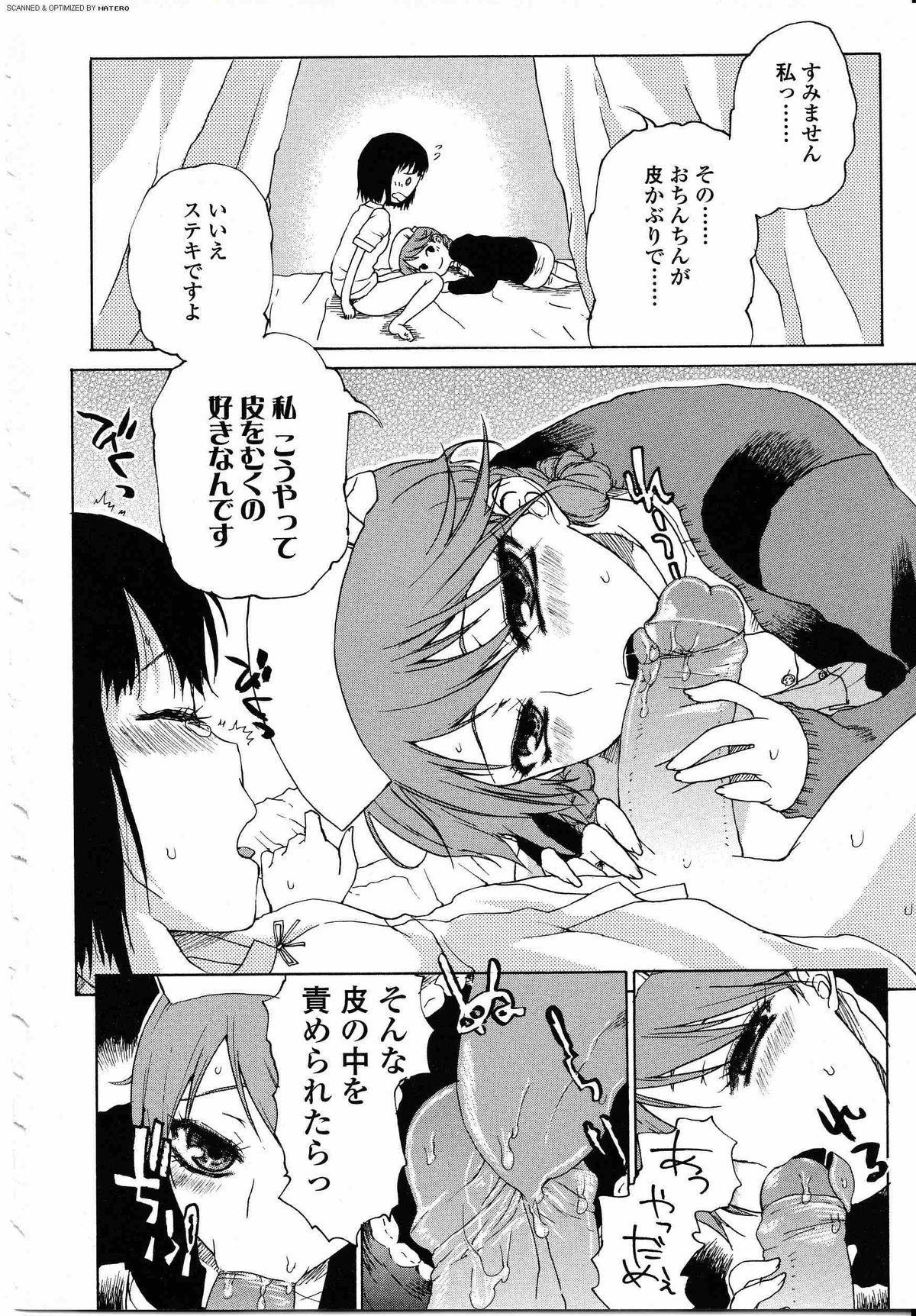 Futanarikko LOVE 8 150