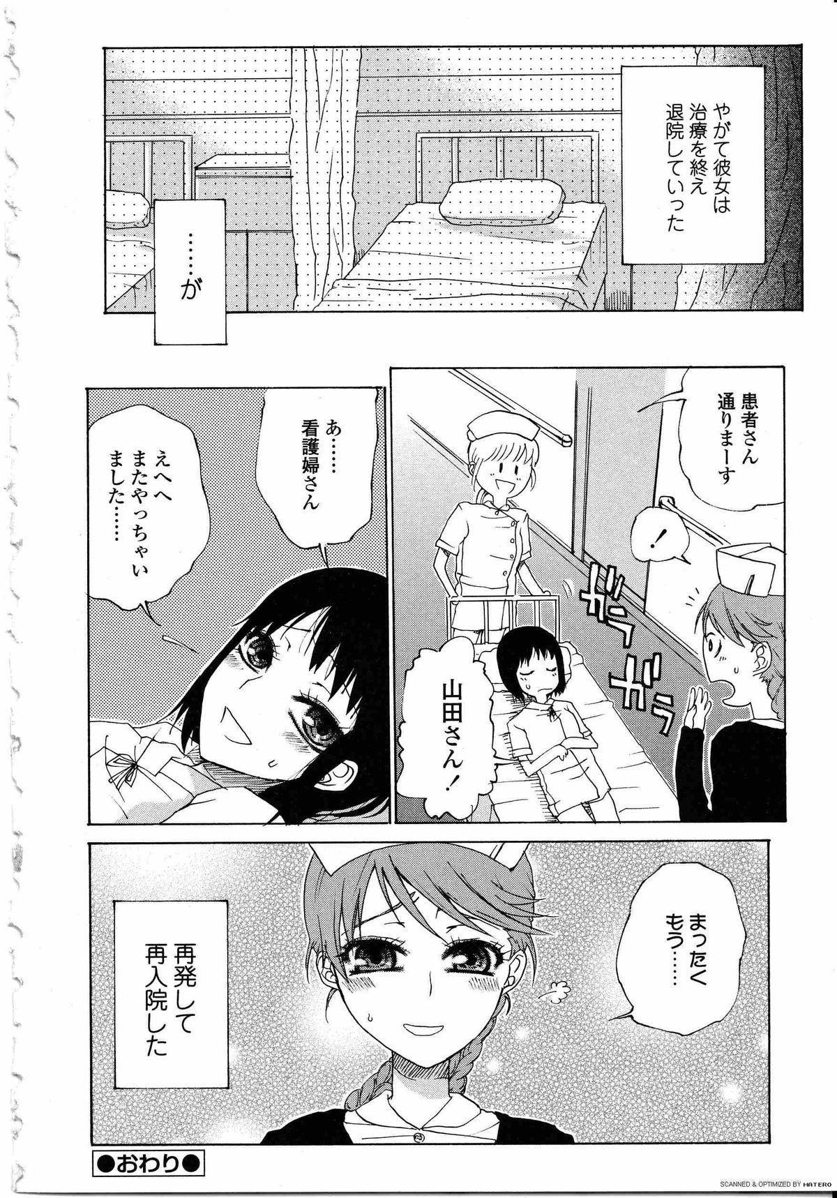 Futanarikko LOVE 8 158